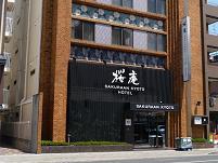 桜庵東山三条ホテル