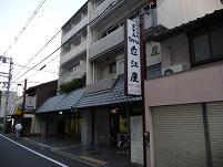 ホテル近江屋