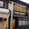ゲストハウス糸屋