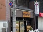 カオサン京都ゲストハウス