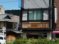 結庵 musubi-an 祇園鴨川
