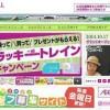 イオンモール京都桂川店のホームページ