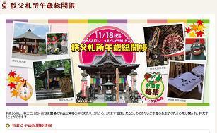 秩父鉄道のホームページ