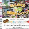 おいしおすえ京野菜キャンペーンのホームページ