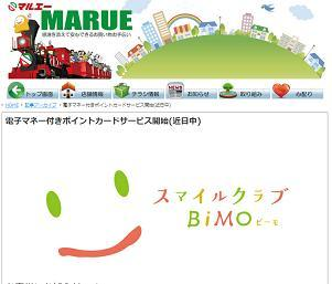 マルエーのホームページ