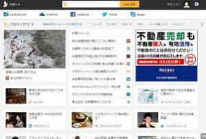 MSN japanのトップページ