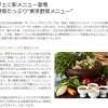 ホテル日航東京のホームページ