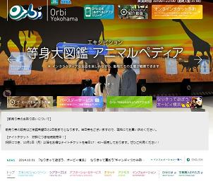 オービィ横浜のホームページ