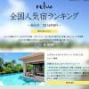 reluxのホームページ