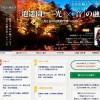 日光山輪王寺のホームページ