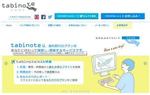 tabinoteのホームページ