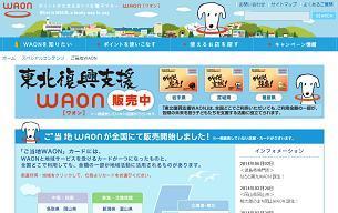 ご当地WAONのページ