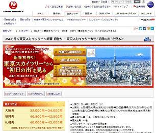JALのホームページ
