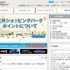ダイバーシティ東京プラザのホームページ